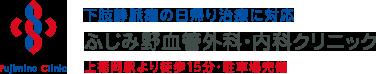 下肢静脈瘤の日帰り治療に対応 ふじみ野血管外科・内科クリニック 上福岡駅より徒歩15分・駐車場完備