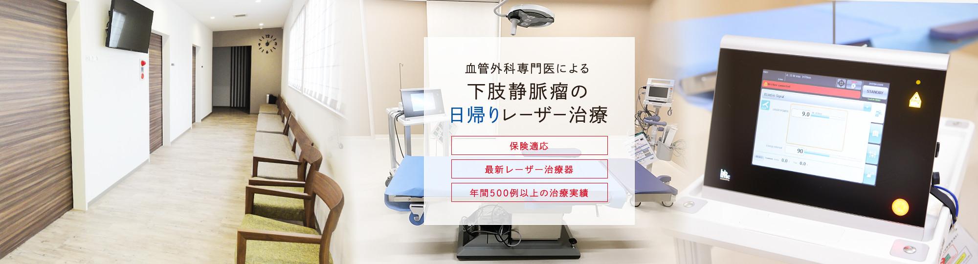 血管外科専門医による下肢静脈瘤の日帰りレーザー治療