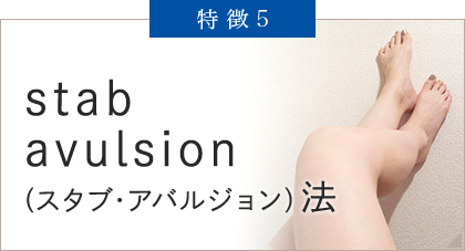 stab avulsion(スタブ・アバルジョン)法